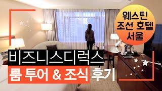 웨스틴 조선 호텔 서울 호캉스 다녀왔어요^^ / 비지니…