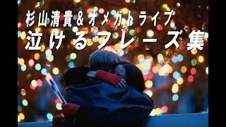 杉山清貴&オメガトライブの泣けるフレーズを集めました。 半分は秋元康...