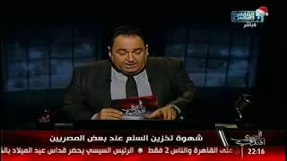 المصرى أفندى | شهوة تخزين السلع  عند المصريين .. قانون الإيجار  القديم