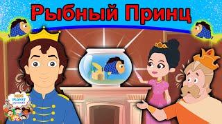 Рыбный Принц сказки сказки на ночь русский мультфильм сказка на ночь мультфильмы