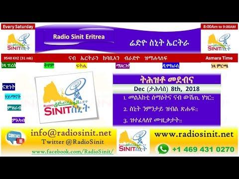 ሬድዮ ስኒት ኤርትራ Radio Sinit Eritrea - Dec 08, 2018