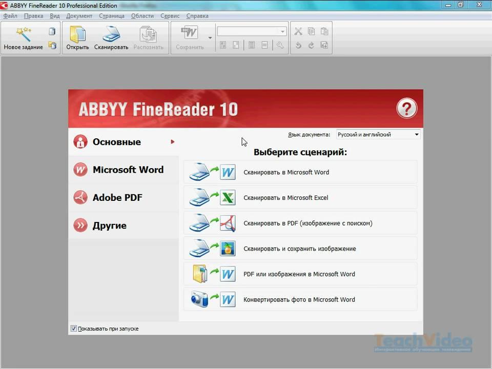Abbyy finereader 11 professional edition скачать через torrent.