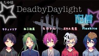 【ましたさんの】Dead by daylight【コラボ配信】※ゲスト参加有