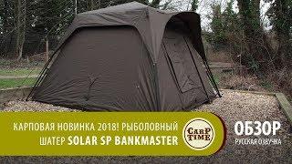 видео Шелтер-шатер Solar Bankmaster Quick-Up