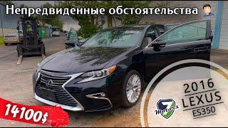 2016 Lexus ES350 - 14100$. Авто из США (скрытые моменты о которых многие не знают).