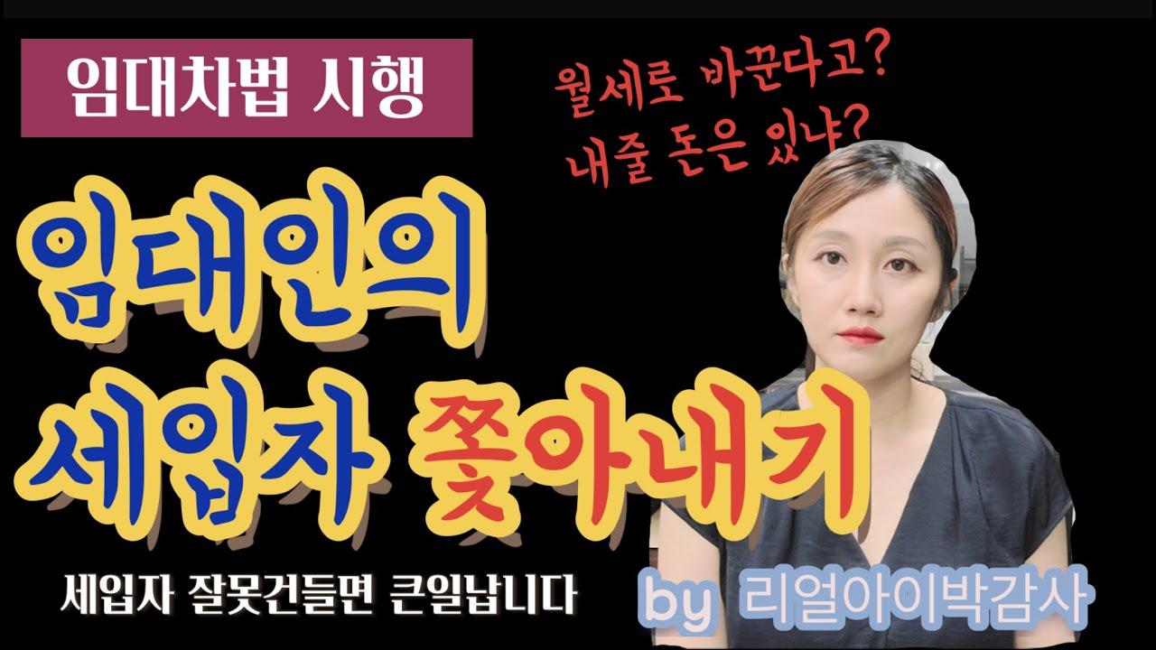 [감정평가사][리얼아이박감사]임대차법- 세입자내보내기