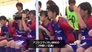 【全日本U-15女子】7/23 2回戦ダイジェスト