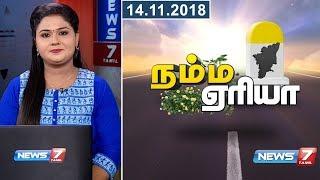Namma Area Morning Express News   14.11.2018   News7 Tamil