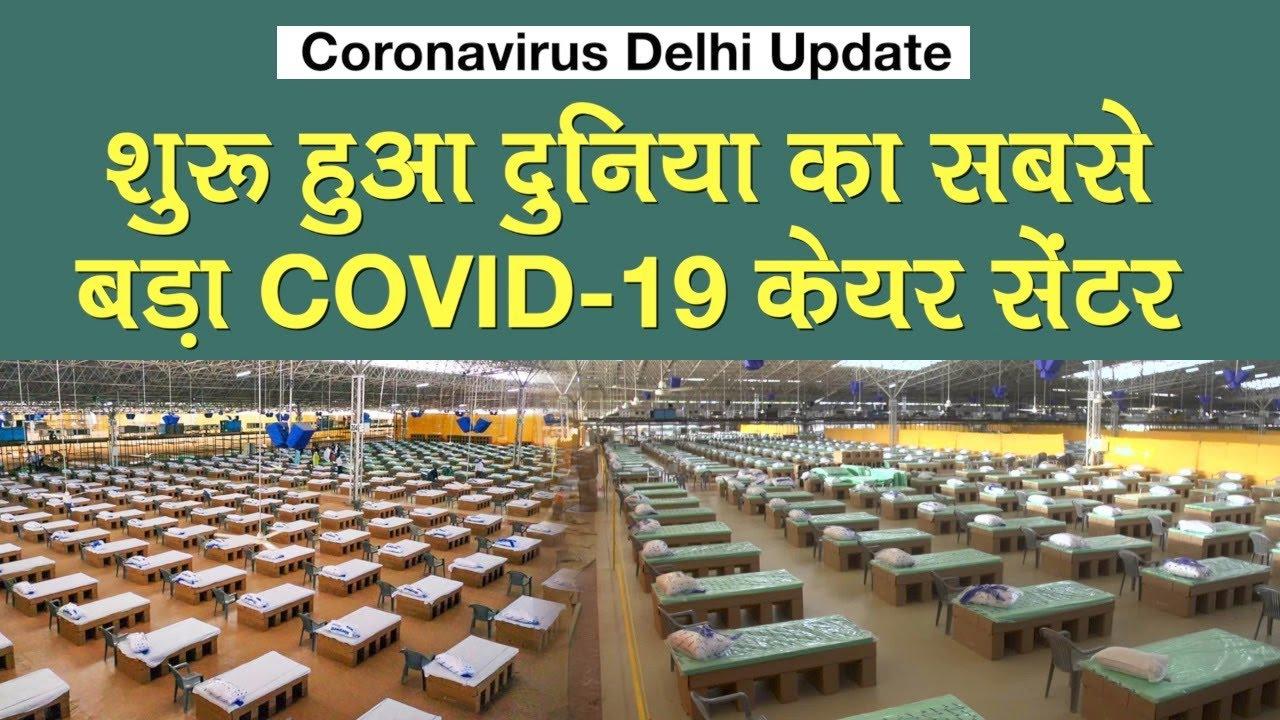 Covid-19 Care in Delhi: World's Largest Covid-19 Care facility Delhi में शुरू हुई - Watch Video