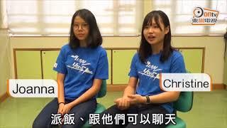 Publication Date: 2017-09-10 | Video Title: 我有正能量:學生住家飯 落區餸暖