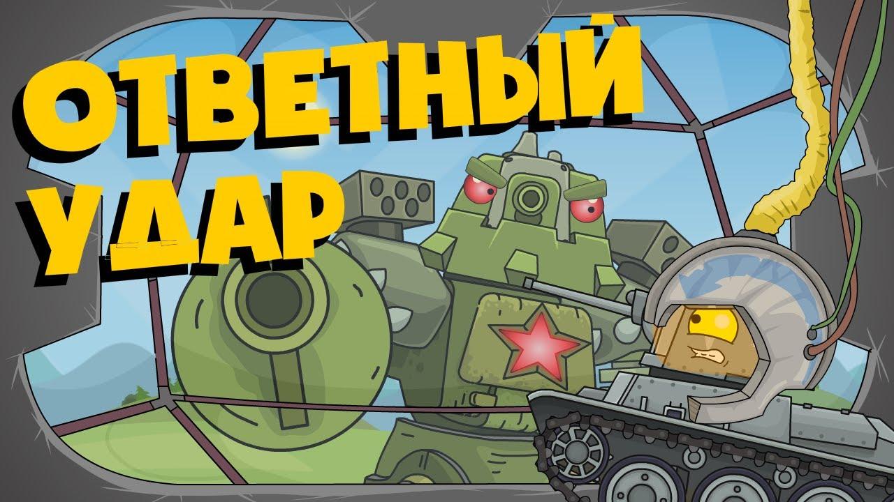 Немцы наносят ответный удар - Мультики про танки