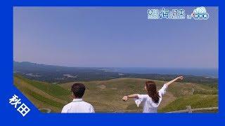 秋田の海を北から南まで眺望できる寒風山。標高355m、山の大半が芝生で...