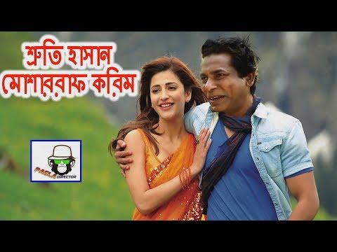 Mosharraf Karim NATOK | DRAMA| NEW | Comedy | Bangla FUNNY DUBBING