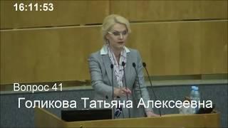 Скандальный доклад Голиковой в Гос.Думе! Просрали триллион, а вернули 8 ярдов! (полная версия)