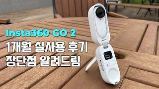 무조건 뽕뽑는다. Insta360 GO 2 실사용후기 …