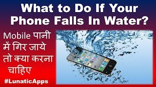 Phone Pani Me Gir Jaye To Kya Kare | What to Do If Your Phone Falls In Water?