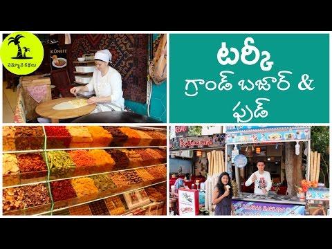 Turkish food and Grand Bazaar | Europe Travel Guide Telugu | Telugu Travel Channel | Samyana Kathalu