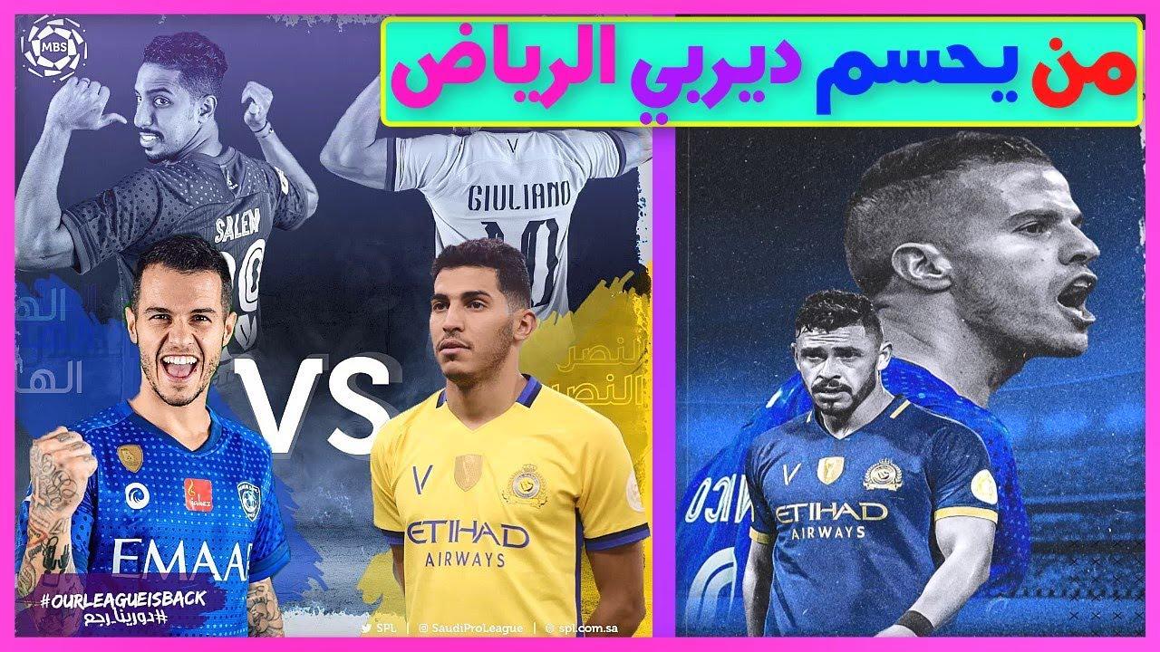 مباراة الهلال والنصر|منشطات النصر تثير الجدل| خدعة الهلال في ديربي الرياض|هل يهبط الاتحاد؟