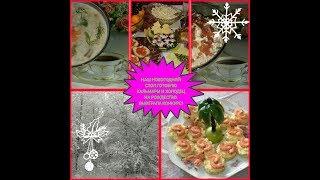 Закуска с ананасами и кальмары!Выиграла  в конкурсе!Снежная сказка!