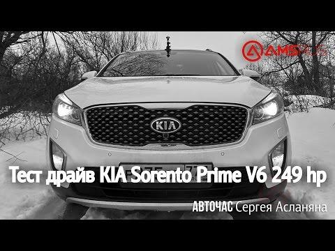Тест драйв KIA Sorento Prime V6 249 л.с. Авточас 20