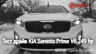 Тест-драйв KIA Sorento Prime V6 249 л.с. Авточас #20