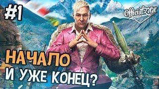 Far Cry 4 Прохождение на русском - НАЧАЛО И УЖЕ КОНЦОВКА - Часть 1