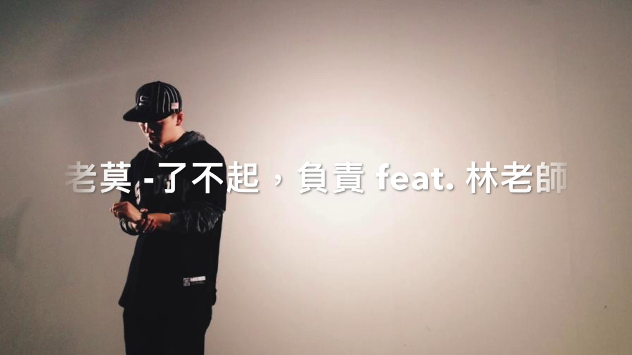 老莫 ILL MO - 了不起,負責 feat. 林老師 TEACHER LIN