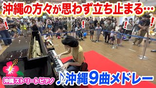 【沖縄ストリートピアノ】沖縄出身アーティストメドレーを弾いたら、沖縄の方々の反応が...⁉️【安室奈美恵/ORANGE RANGE/夏川りみ/SPEED/Cocco/Kiroro/MONGOL800】