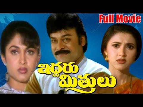Iddaru Mitrulu Telugu Movie