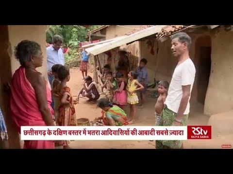 Main Bhi Bharat : Bhattra Tribe of Chhattisgarh