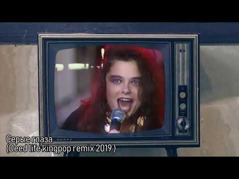 Наташа Королева - Серые глаза (Deep-Life Kingpop Remix) 2019