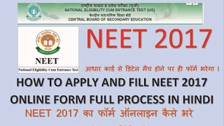 how to apply and fill neet 2017 form online full process in hindi aipmt 2017