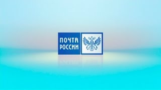 Почта России АСЦ