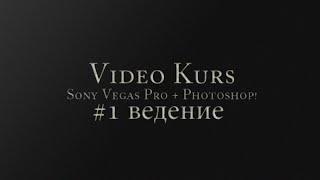 Видео урок по Sony Vegas Pro + Photoshop. #1 Водный урок.