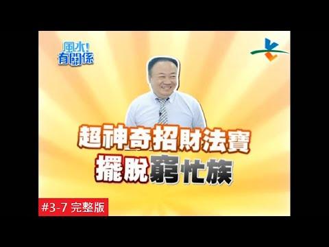 【完整版】風水有關係- 上班族必看風水!升職 加薪 防小人 !(謝沅瑾) 3-7 /20120414