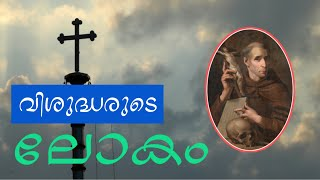 26 11 2020 || St. Leonard of P…