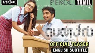 Pencil Official Teaser with English Subtitle | G. V. Prakash Kumar, Sri Divya