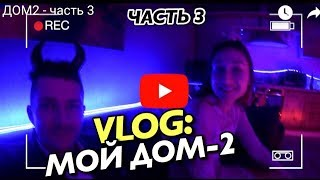 Download VLOG: МОЙ ДОМ2 - часть 3 Mp3 and Videos
