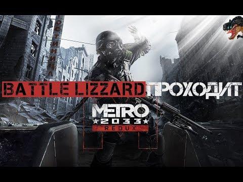 Метро 2033 - #1 Знакомство с метрополитеном