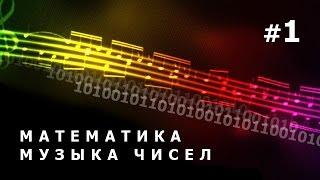 BBC. Математика. Музыка простых чисел. 1 Серия