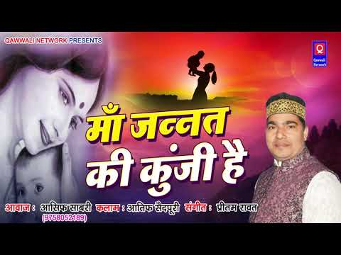 सिर्फ माँ से प्यार करने वाले ही सुने : Maa Jannat Ki Kunji Hai   Asif Sabri   Mamta Bhara Song