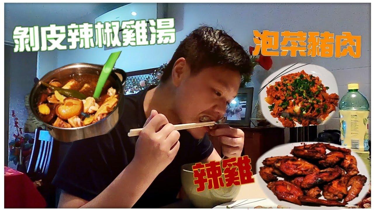 剝皮辣椒雞湯/泡菜豬肉/辣雞-有菜有湯有肉~滿足! 可是今天蒼蠅屋裡內外爆炸多!!! 有點影響食慾!哈哈 - YouTube