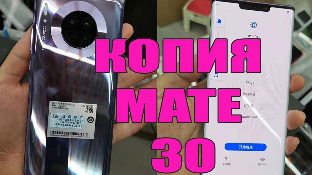 Копия Huawei Mate 30 PRO обзор реплики и отзывы