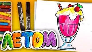Простые рисунки ЛЕТОМ для детей / Как нарисовать МОЛОЧНЫЙ КОКТЕЙЛЬ