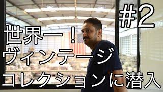 【#2】遂に世界一のヴィンテージコレクターと接触!?超レア古着たちをとくとご覧あれ!! thumbnail