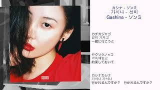 Gashina(カシナ) - ソンミ 日本語訳(ルビ付)です。 中毒性があるの...