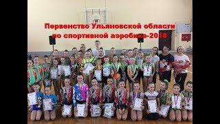 Первенство Ульяновской области по спортивной аэробике-2018