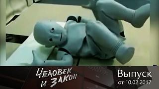 Человек и закон - Выпуск от10.02.2017