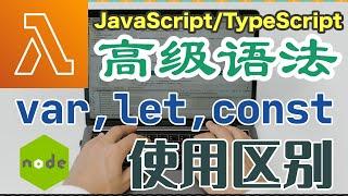 Javascript 中文教学 - 高级语法篇 - var, let, const 的使用 - @AWS Lambda【2级会员】