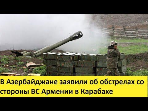 В Азербайджане заявили об обстрелах со стороны ВС Армении в Карабахе